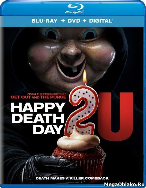 Счастливого нового дня смерти / Happy Death Day 2U (2019/BDRip/HDRip)