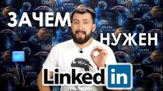 Как использовать LinkedIn на ВСЮ катушку! / Компания мечты и проверка людей