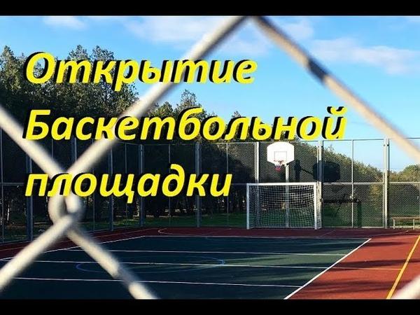 Новая баскетбольная площадка открытие Что меняется в Крыму Андреевка Играем в стритбол