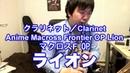 マクロスF OP「ライオン」を演奏してみた。【クラリネット】Clarinet cover Macross Frontier OP Lion