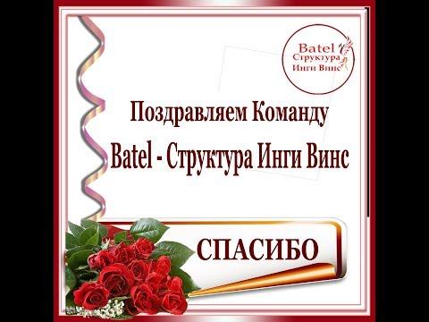 Поздравление Batel Винс декабрь 2018💝🎉