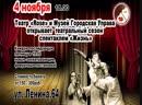 Первый театральный сезон театра Rose