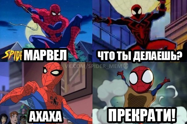 Хуй человека паука