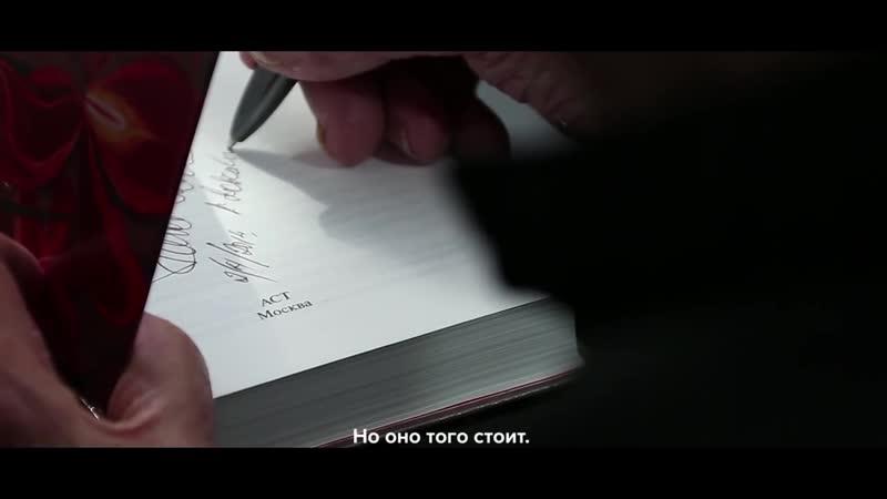 Интервью с Пауло Коэльо Teaser Russian subtitles