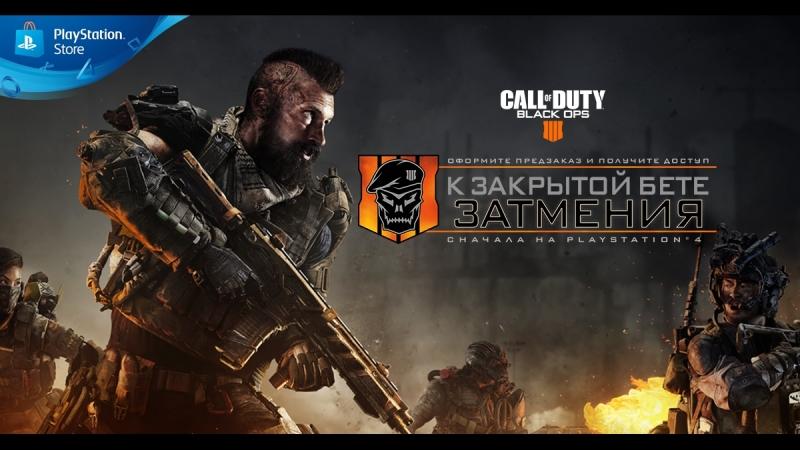 Call of Duty: Black Ops 4 Затмение | Бета-тестирование | PS4