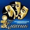 Biletclassic афиша концертов и спектаклей в Киев