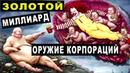 ЕДА Оружие КОРПОРАЦИЙ Золотой МИЛЛИАРД в Действии