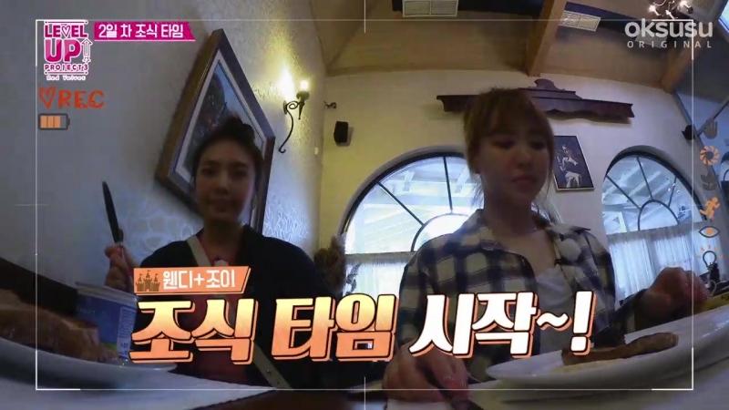 180906 Red Velvet @ Level Up Project Season 3 Ep.19