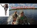 Обкатка лодочного мотора Yamabisi F15 BMS 15 л.с четырехтактный