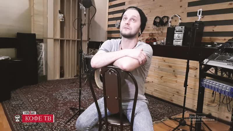 Кофе ТВ: Илья Ерохов и Евгений Переседов