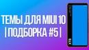 🔥 ЭТИ ТЕМЫ СТОИТ УСТАНОВИТЬ ПОДБОРКА ТЕМ 5 BEST THEMES FOR MIUI 10 🔥