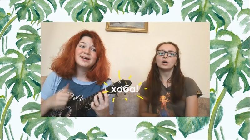 Канцлер Ги - Полынь и Ковыль разбор на укулеле cover