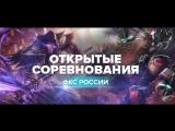 StarCraft 2 Legacy of the Void Открытые соревнования ФКС России