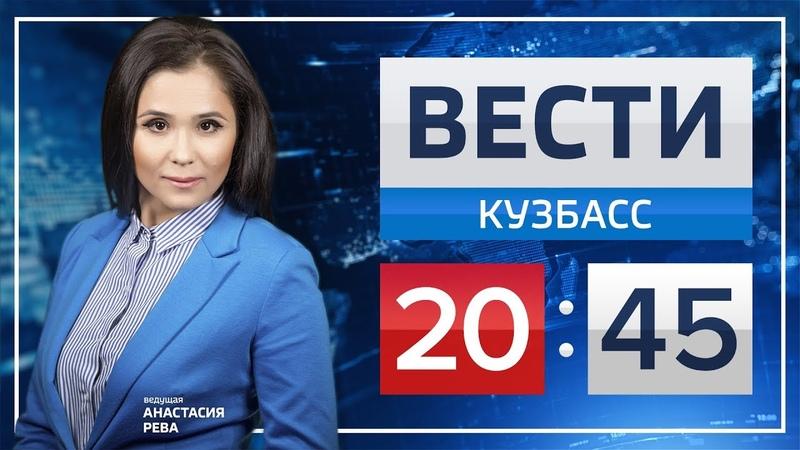 Вести-Кузбасс 20.45 от 10.08.2018