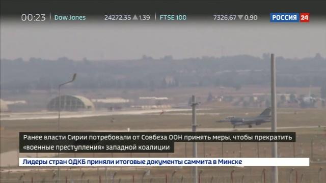 Новости на Россия 24 • Западная коалиция взяла ответственность за гибель сотен мирных граждан Сирии и Ирака