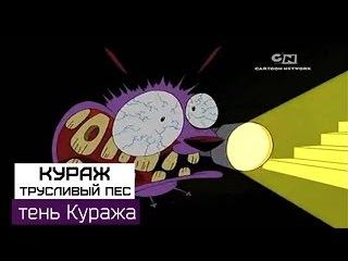 Кураж - трусливый пес - 1 серия (Тень Куража)
