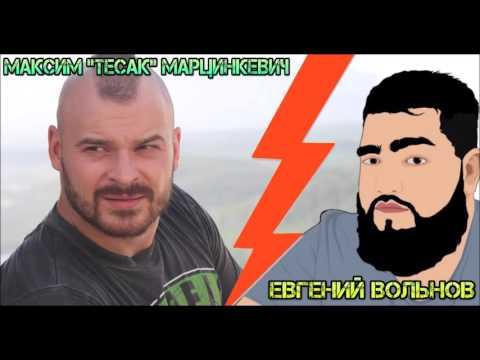"""Евгений Вольнов Пранкота и Максим """"Тесак"""" Марцинкевич"""
