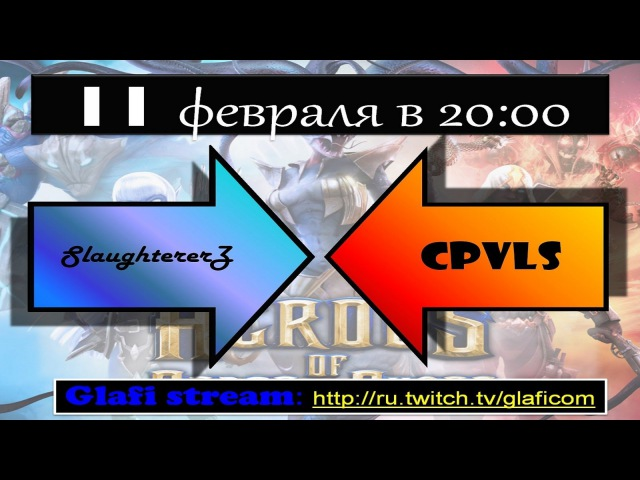 Heroes of Order and Chaos матч SlaughtererZ vs CPVLS - 11.02.2015