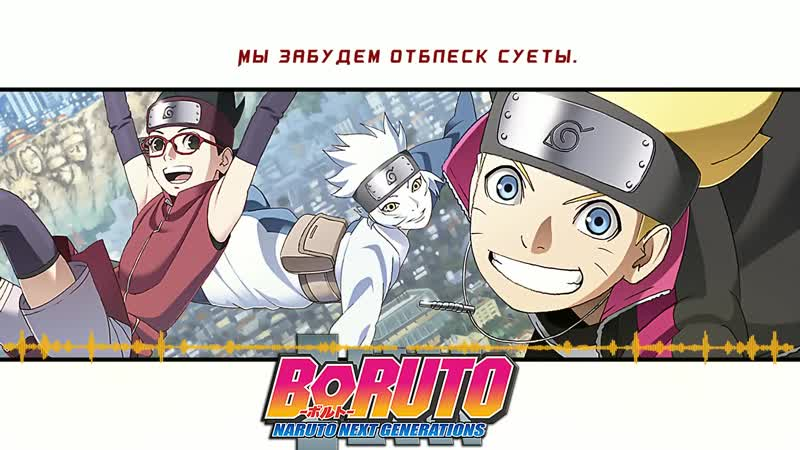 Боруто Следующее поколение Наруто опенинг 1 [Baton Road] (Русский кавер от Jackie-O ТВ-версия)