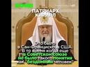 Патриарх Кирилл впервые увидел бездомных в США. Агент КГБ Михайлов в СССР бездомных не примечал