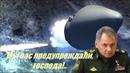 Мультики кончились Минобороны показало новейшее оружие России