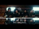 Тарковский лайкнул «Кино про Алексеева» / Смотреть тизер фильма #4