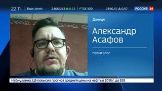 Новости на Россия 24 • Российские военные подверглись настоящей дискриминации со стороны ВСУ