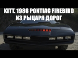 theAFICIONAUTO by Andy_S KITT. '86 Pontiac Firebird из Рыцаря Дорог
