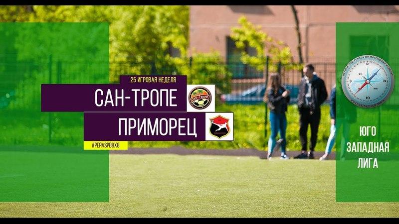 Первенство города XI сезон Сан Тропе Приморец