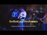 Коllайдер'Orchestra- Мл. Лейтенант (И.Аллегрова'cover)