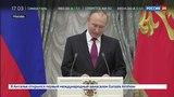Новости на «Россия 24»  •  Путин вручил медали