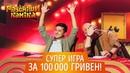 Чёрная любовь Kara Sevda 2 сезон 65 серия 29 смотреть онлайн или скачать