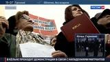 Новости на Россия 24 Румыны протестуют против действий норвежских органов опеки