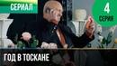 ▶️ Год в Тоскане 4 серия - Мелодрама Фильмы и сериалы - Русские мелодрамы