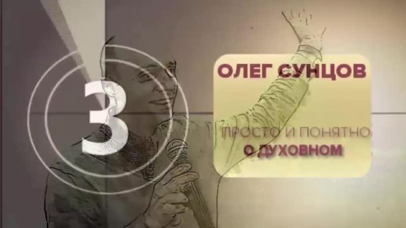 Олег Сунцов Кто может слышать голос Бога в своём сердце