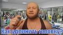 Юрий Спасокукоцкий • Помогает Ли Бодибилдинг Увеличить Длину Мышечной Головки Бицепса ?!?!?
