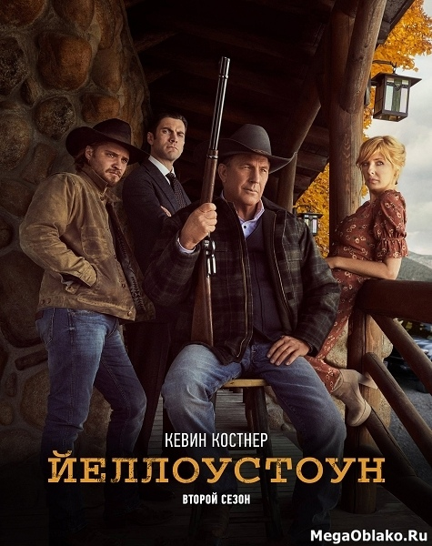 Йеллоустоун (1-2 сезоны) / Yellowstone / 2018-2019 / ПМ (Lostfilm) / WEB-DLRip + WEB-DL (1080p)