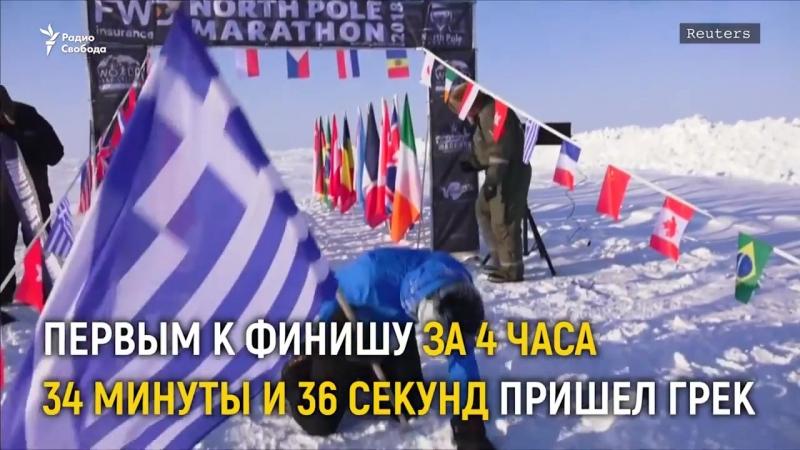 Забег по Северному полюсу при минус 33..