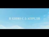 Белль и Себастьян — Русский трейлер (2018) • Дата выхода в РФ - 5 Апреля 2018