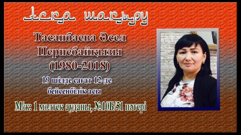 Түркістан_асқа шақыруТасанбаева Әсел