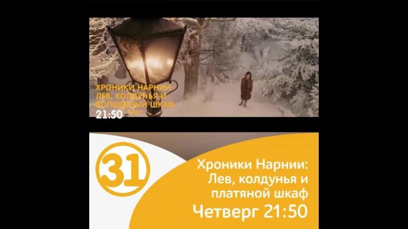Хроники Нарнии Лев колдунья и платяной шкаф в четверг на 31