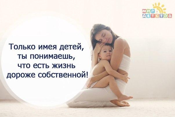 Только имея детей, ты понимаешь, что есть жизнь дороже собственной