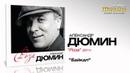 Александр Дюмин - Байкал Audio