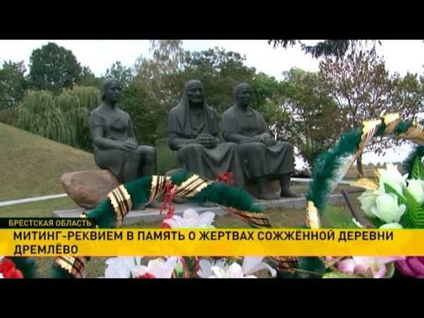 Память жертв сожжённой нацистами д. Дремлёво почтили на Брестчине
