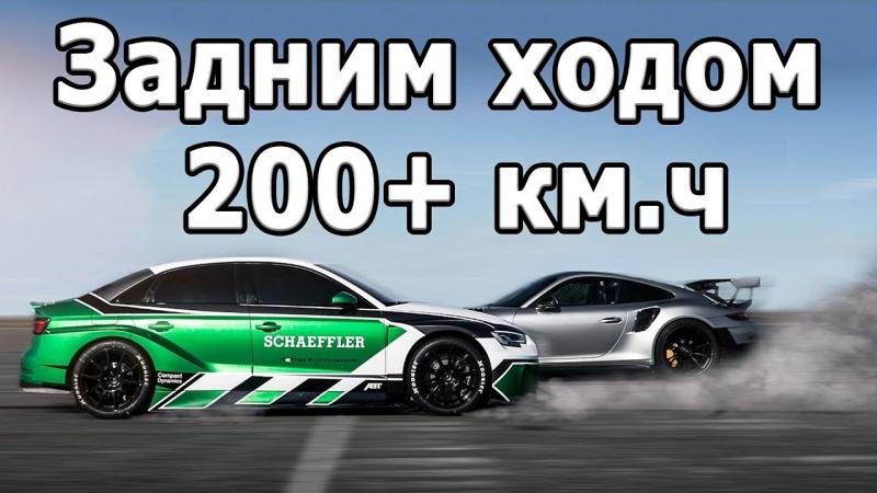 Электрический AUDI RS3 - Рекорд скорости задним ходом 210 км.ч!