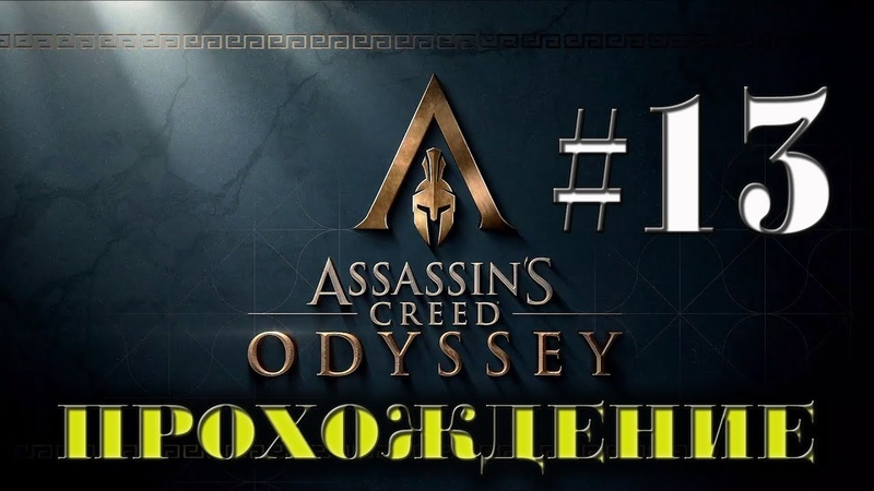 ASSASSIN'S CREED Odyssey ✦ПОЛНОЕ ПРОХОЖДЕНИЕ 13✦ смотреть онлайн без регистрации