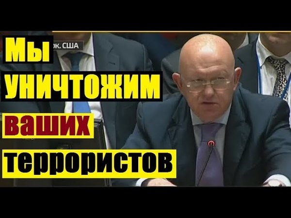 Срочно Небензя дипломатически РАЗМАЗАЛ Запад в ООН на заседании по Сирии