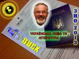 Стуduck - на ЗНО,украинский язык и литература,а также поцелуи для Табачника