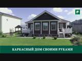 Каркасный дом своими руками с интерьером в классическом стиле -- FORUMHOUSE