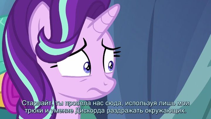My Little Pony: FiM | Сезон 6, серия 26 — To Where and Back Again - Part 2 [HD] [русские субтитры]